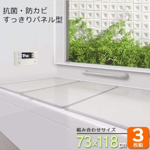 風呂ふた 組合せ(75×120cm用) 3枚組 L-12 yh-beans