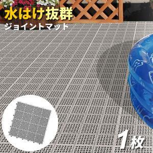 ベランダ マット コンドル 水切りユニット 30×30cm グレー | タイル すのこ 日本製 ガー...
