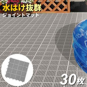 ベランダ マット コンドル 水切りユニット 30×30cm グレー 30枚セット | タイル すのこ...
