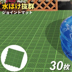 ベランダ マット コンドル 水切りユニット 30×30cm グリーン 30枚セット | タイル すの...