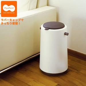 おむつ ゴミ箱 プーポット 消臭剤付き ブラウン ( ゴミ箱 密閉 )