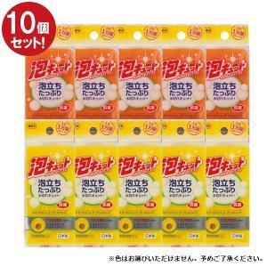 食器洗い スポンジ 泡キュット ソフトスポンジ オレンジ×イエロー 10個セット