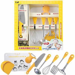 ■親子で楽しくクッキング 子供用サイズの調理用品8点セット。 包丁(ギザ刃):丸い刃先、丸まったあご...