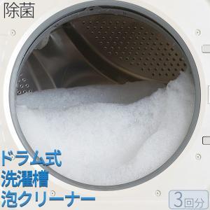 ■ドラム式洗濯槽をアワで除菌! 泡がドラムのスミズミに密着!洗濯槽クリーナー3回分。 ■少ない水のド...
