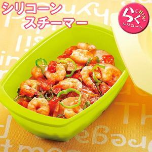 ■食材を入れてレンジで加熱するだけ! 電子レンジでパパッと簡単!煮る・蒸す・焼くの調理が電子レンジで...