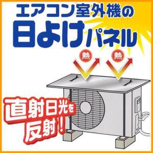 エアコン室外機の日よけパネル SX-010...