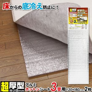 ■床に布団に!アルミ断熱シート 敷くだけで保温力アップ! コタツ敷きやホットカーペットの下に敷いて使...