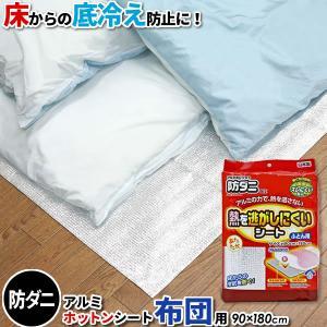 ■床に布団に!アルミ断熱シートの力で熱を逃さない 敷き布団の下に敷くだけで、床からの冷気を防ぎ、布団...