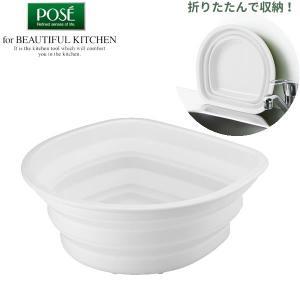 ポゼ シリコン 洗い桶 ホワイト 4942