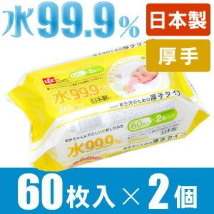 おしりふき 水99.9% 厚手 60枚×2個パック|yh-beans