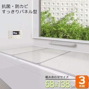 風呂ふた 組合せ(70×140cm用) 3枚組 M-14