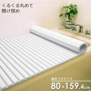 風呂ふた シャッター式 (80×160cm用) ホワイト W16 ( 巻きフタ ) yh-beans