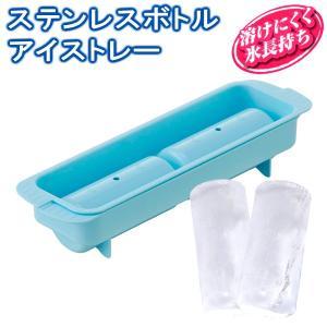 ■溶けにくい大きな氷が作れる! ステンレスボトルにピッタリの円柱型の氷を作れる製氷皿です。 大きな氷...