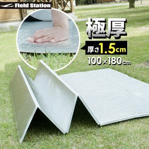 ■クッション性が高い極厚タイプの銀マット 凸凹の地面に敷いても痛くない、クッション性が高く快適な折り...