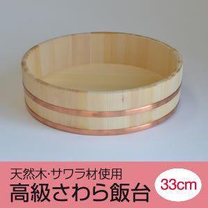 高級さわら飯台 5合 33cm ( 寿司桶 )|yh-beans