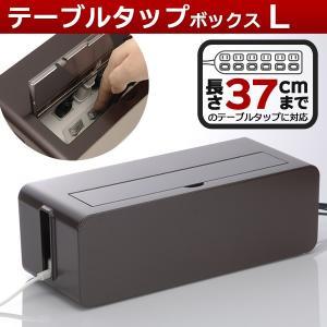コンセント収納ボックス テーブルタップボックス L ブラウン ( ケーブル コード 収納ケース )
