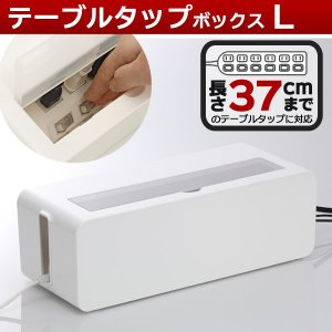 コンセント収納ボックス テーブルタップボックス L ホワイト ( ケーブル コード 収納ケース )