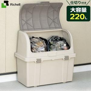 ゴミ箱 屋外 大容量 リッチェル 分別ストッカー ベージュ W220C ( 屋外用ゴミ箱 ベランダ ストッカー ごみ箱 )の写真