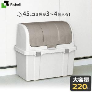 リッチェル ゴミ箱 屋外 大容量 屋外ストッカー(仕切りなし) 220L グレー N220C | ごみ箱 ダストボックス ベランダ 大型 外置き|びーんず生活雑貨デポ