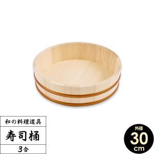 日本製 すし桶 3合 30cm(寿司桶・飯台)|yh-beans