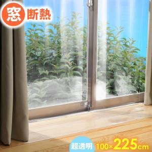 省エネ・冷気ストップライナー 超透明 L E1405 ( 断熱 カーテン )