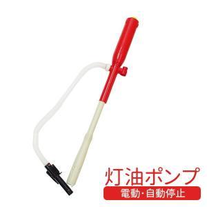 灯油ポンプ 電動 乾電池式 スーパーポンプ3 SP-97E