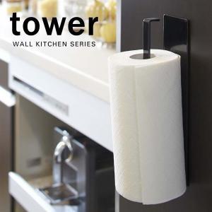 山崎実業 マグネット キッチンペーパーホルダー タワー ブラック ( 冷蔵庫 磁石 )