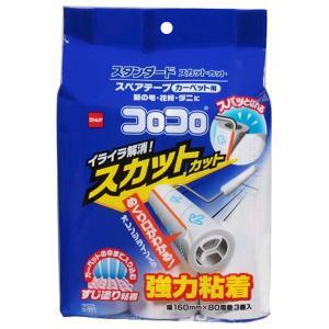 コロコロ スペアテープ 強力粘着 (カーペット...の関連商品3