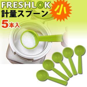 フレッシュロック用スプーン 小さじ 5本入り ( 計量スプーン プラスチック 小 タケヤ )