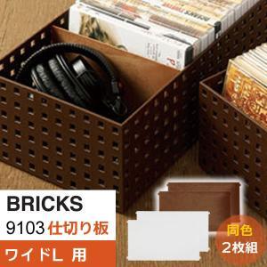 ブリックス 9103 仕切り板 2枚組 クリア (ワイドL用)
