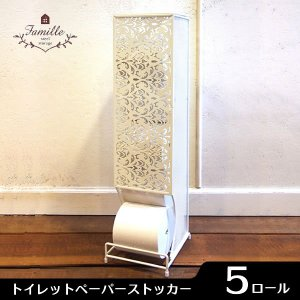 ■トイレットペーパーのスペアをおしゃれに収納 トイレを自慢の空間に!トイレットペーパーを5ロール収納...