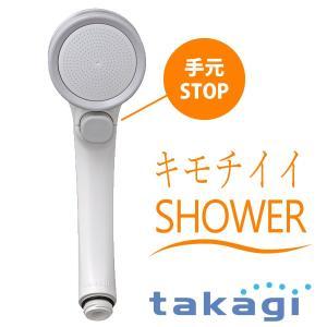 シャワーヘッド タカギ キモチイイシャワピタ WS ( 手元 止水 )