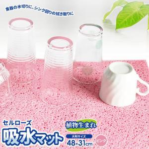 吸水マット キッチン セルローズ ピンク (PK)