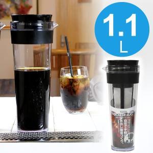 水出しコーヒーポット 横置き 水出しコーヒージャグ 1.1L( 冷水筒 水差し タケヤ )