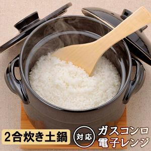 炊飯土鍋 (2合炊き) おもてなし和食