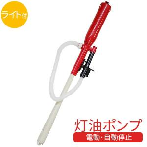 灯油ポンプ 電動 乾電池式 スーパーポンプ ライト付 SP-97LF