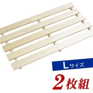 桐 すのこ 板 2枚組 (L) 42×75cm ( 押入れスノコ 木製 )