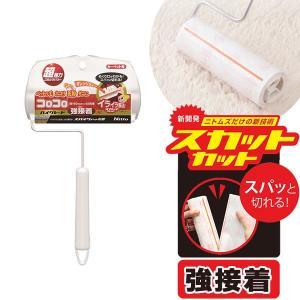 ■ニトムズコロコロシリーズで一番の粘着力! 掃除機では取りきれないカーペットのゴミ・花粉をしっかりキ...
