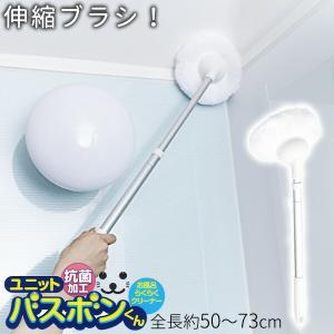 風呂 掃除 ブラシ ユニットバスボンくん 抗菌 ホワイト