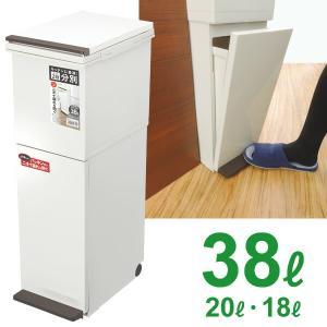 ゴミ箱 ペダル キッチン 分別ダストボックス 2段 スリム 38L ホワイト|yh-beans