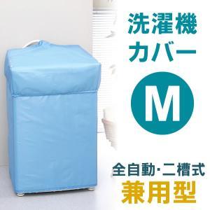 洗濯機カバー 屋外 防水 M 全自動・二槽式 兼用型 ( 雨...