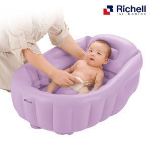リッチェル ふかふかベビーバスW 空気漏れ対策版 パープル ( 赤ちゃん お風呂 沐浴 )
