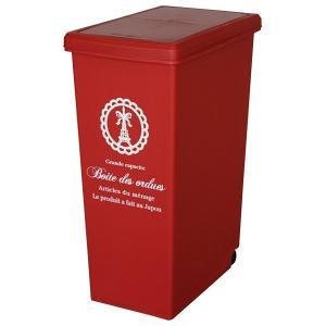 ゴミ箱 キッチン 45リットル スライドペール レッド ( ふた付き キャスター付き 45L )