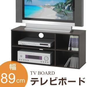 テレビ台 TVラック 幅89cm ダークブラウン ( テレビボード TVボード )
