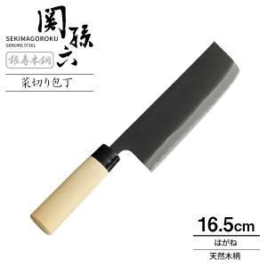 貝印 包丁 関孫六 銀寿本鋼 菜切り包丁 西型 刃渡り16.5cm AK5210