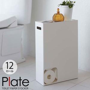 ■狭いトイレ空間を有効活用 トイレットペーパー12ロールを美しく隠してスリムに収納するストッカー。 ...