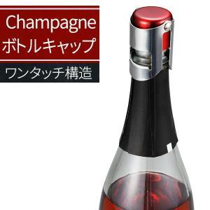 シャンパン キャップ 貝印 kai House SELECT シャンパンストッパー DH7262