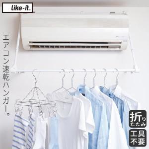 ■エアコンに引っ掛けるだけ!乾きも早いアイデアハンガー エアコンの風を使って洗濯物を素早く乾かせる、...