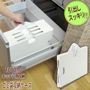 システムキッチン 引き出し用整理ケース ゴミ袋収納ケース トトノ ( ゴミ袋 収納 ストッカー )の写真