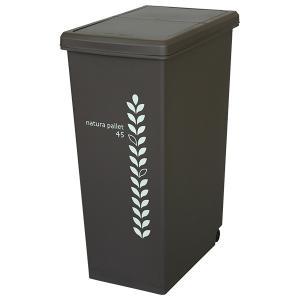 ゴミ箱 キッチン 45リットル スライドペール チョコレートブラウン ( ふた付き キャスター付き ...